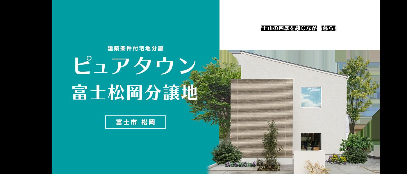 建築条件付宅地分譲 ピュアタウン富士松岡分譲地(富士市 松岡)