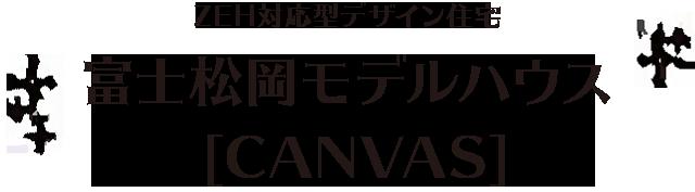 ZEH対応型デザイン住宅 富士松岡モデルハウス[CANVAS]