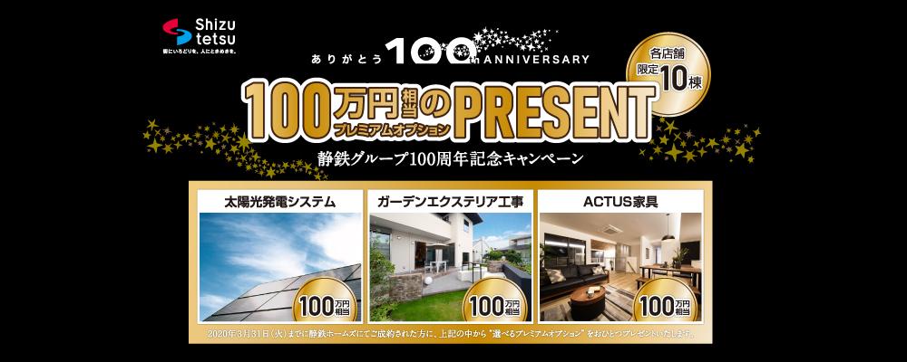 静鉄グループ100周年記念「100万円相当のプレミアムオプションプレゼント!」