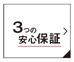 3つの安心保証