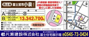 売土地【富士宮市 小泉】