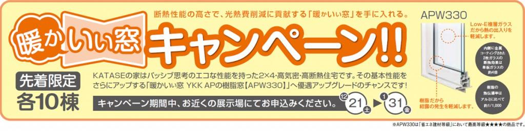 中部地区限定「暖かいぃ窓」キャンペーン!★12/21(土)~1/31(金)まで★