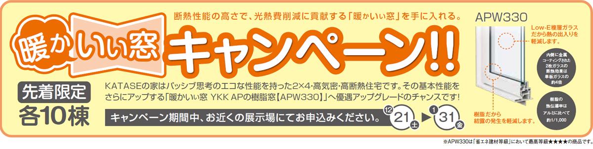 中部地区限定「暖かいぃ窓」キャンペーン!