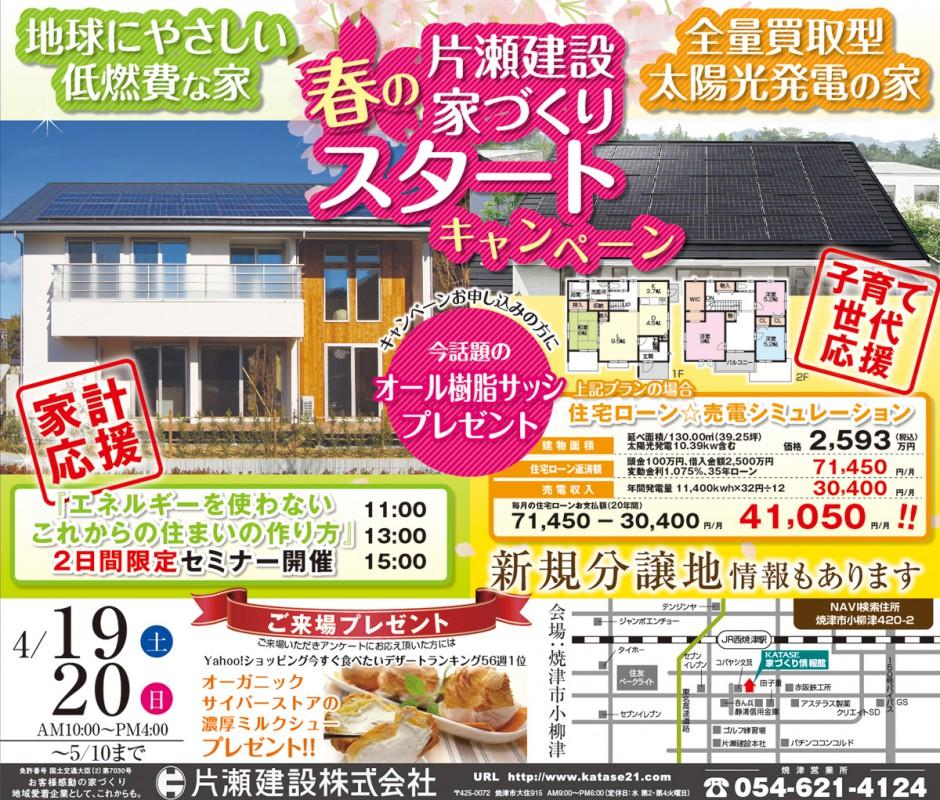 4/19(土)20(日) 焼津住宅展示場『春の家づくりスタートキャンペーン』
