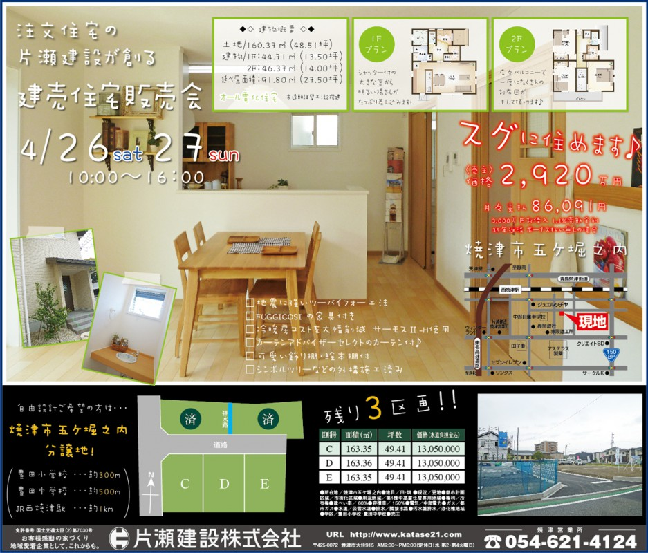 4/26(土)27(日) 焼津市五ケ堀之内★建売住宅販売会