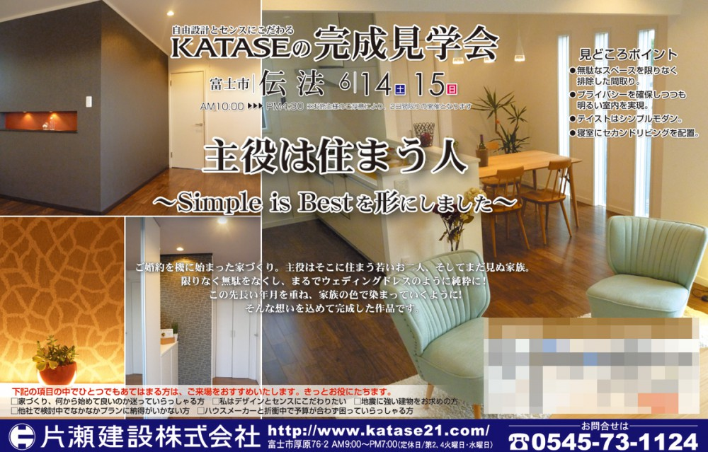 6/14(土)15(日) 富士市伝法 完成見学会