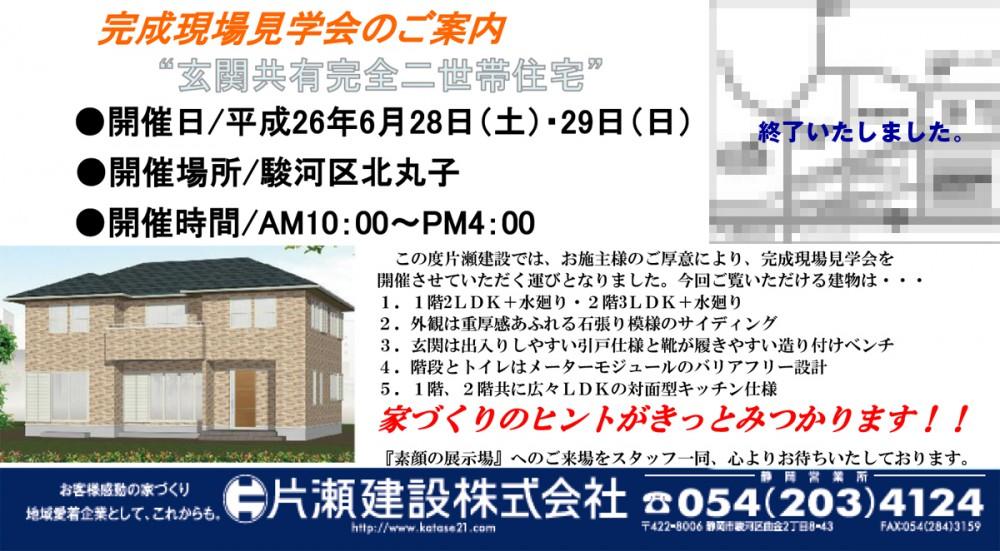 6/28(土)29(日) 「玄関共有型完全二世帯住宅」完成現場見学会