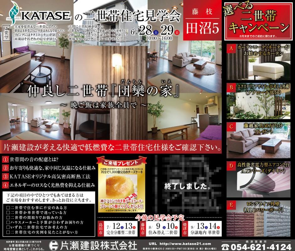 藤枝市田沼5 「KATASEの二世帯住宅見学会」