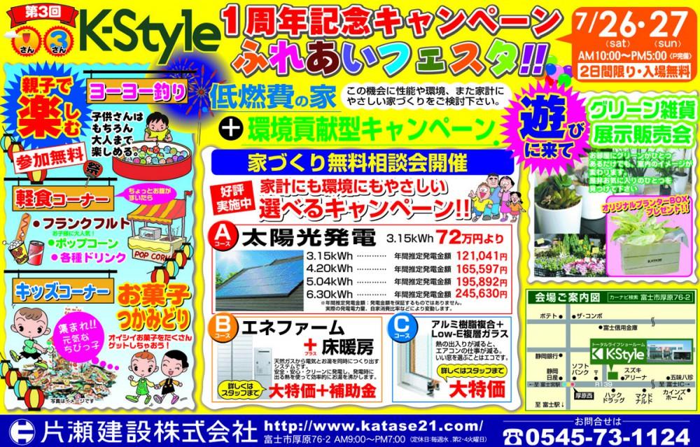 第3回 K-Styleふれあいフェスタ!! 1周年記念キャンペーン