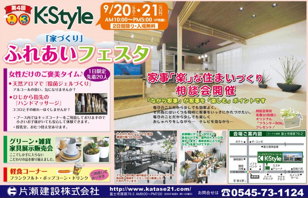 【第4回】K-Style 家づくりふれあいフェスタ