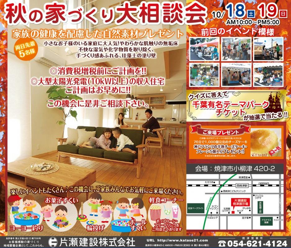10/18(土)19(日)は焼津展示場にて「秋の家づくり大相談会」開催!