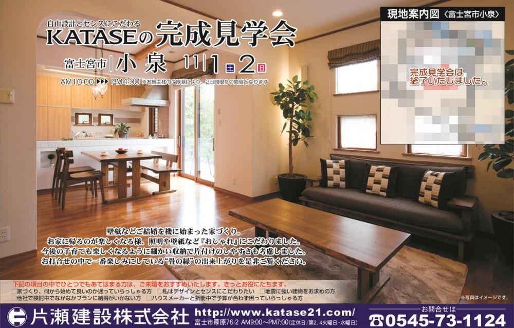 11/1(土)2(日)は富士宮市小泉 完成見学会へ!