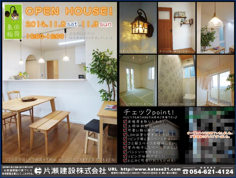 11/8(土)9日は島田市稲荷でオープンハウス開催!