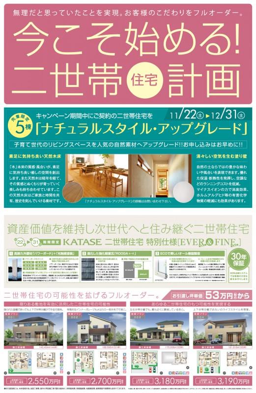 二世帯住宅キャンペーン開催中!