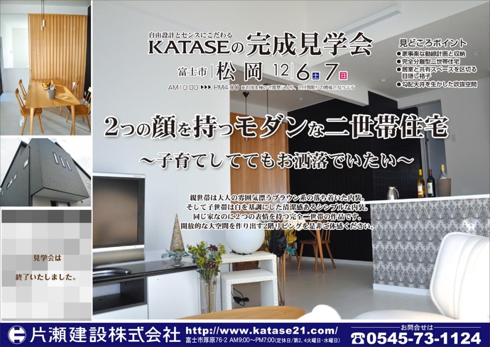 12/6(土)7(日)は富士市松岡 完成見学会へ!