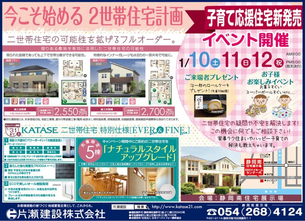 静岡南住宅展示場にて『子育て応援住宅新発売』/『今こそ始める2世帯住宅計画』