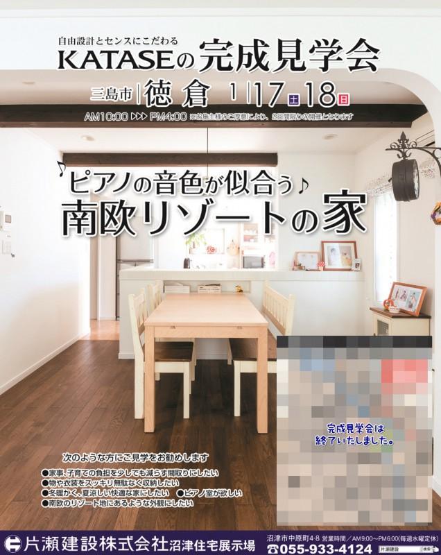 1/17(土)18(日)は三島市徳倉・完成見学会へ!