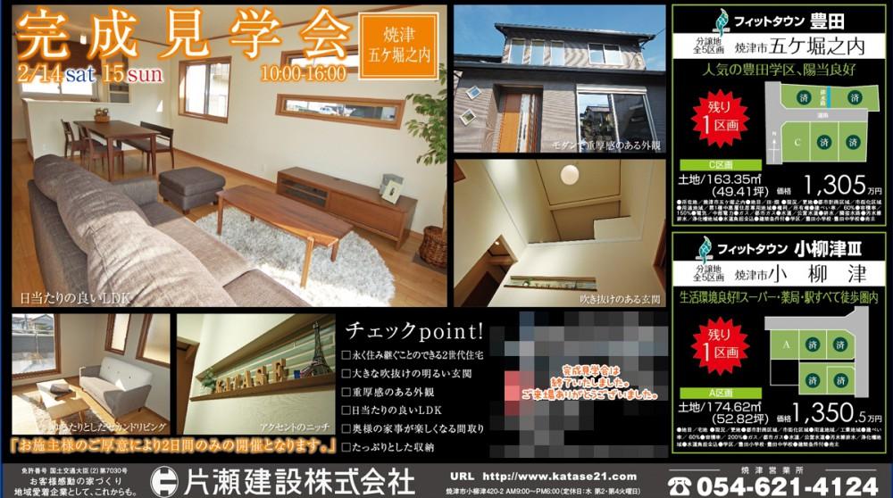 2/14(土)15(日)は焼津市五ケ堀之内 完成見学会へ!