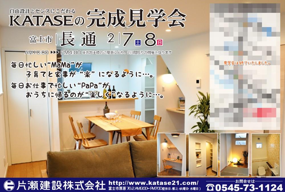 2/7(土)8(日)は富士市長通・完成見学会へ