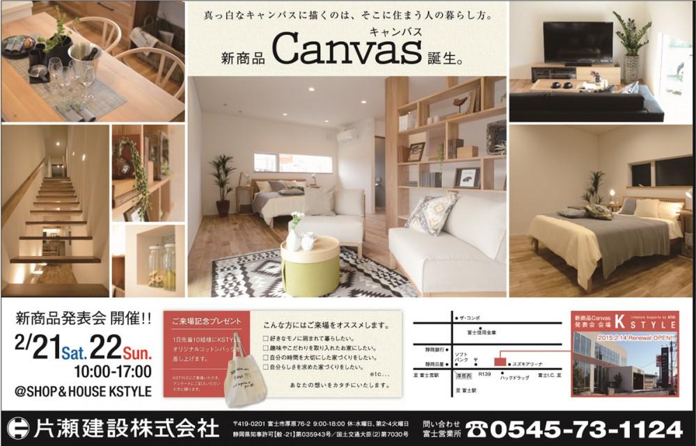 2/21(土)22(日)は新商品「Canvas (キャンバス)」発表会開催!