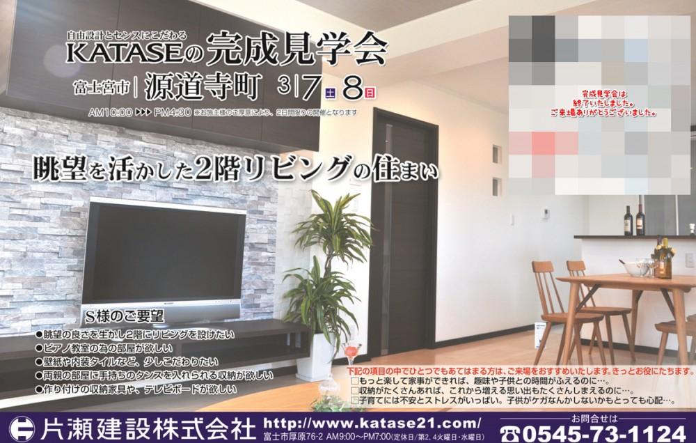 3/7(土)8(日)は「富士宮市 源道寺町」完成見学会へ!
