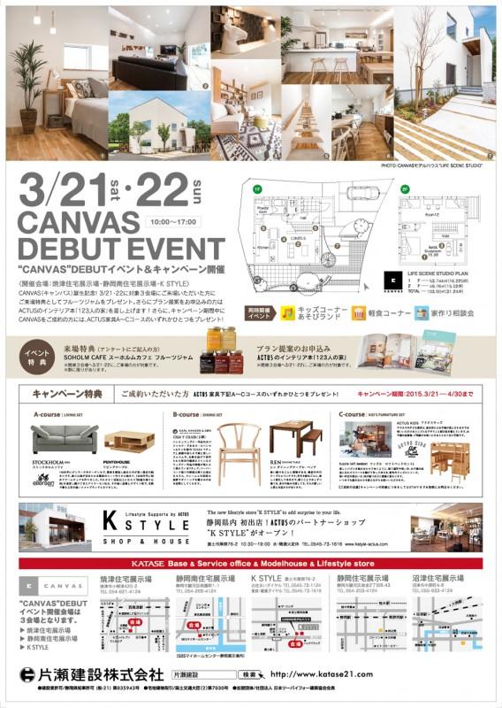 3/21(土)22(日) 「CANVAS」デビューイベント&キャンペーン