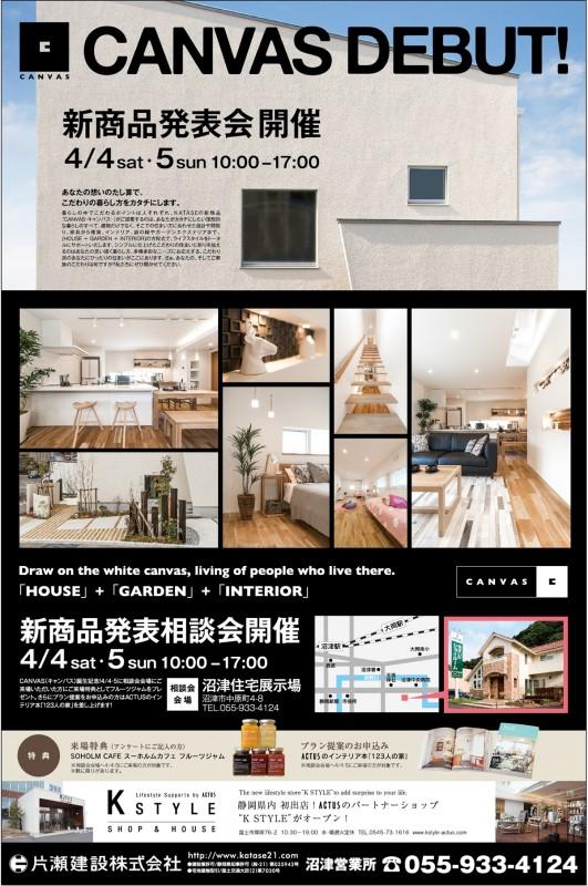 4/4(土)5(日) 沼津住宅展示場「新商品発表会」開催!