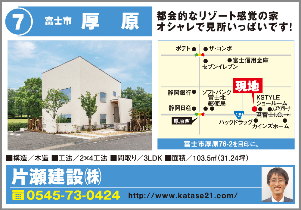 5/23(土)24(日)は富士・富士宮地区にて「ろうきんスタンプラリー」開催