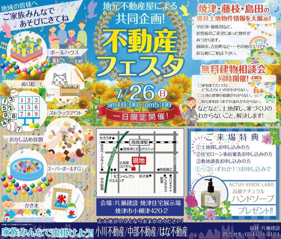 7/26(日)焼津展示場にて不動産フェスタ開催!