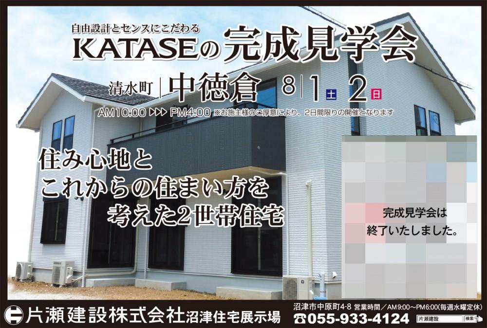 8/1(土)2(日)は清水町中徳倉にて完成見学会開催!