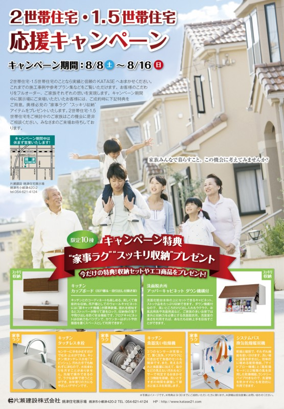 2世帯住宅・1.5世帯住宅 応援キャンペーン