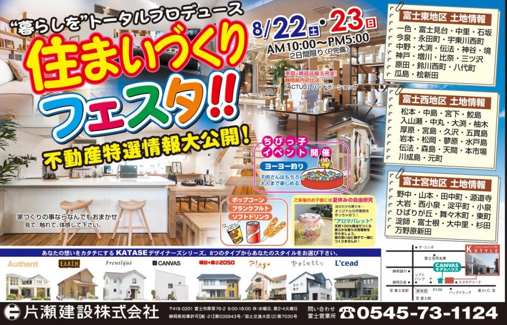 8/22(土)23(日)「暮らし」をトータルプロデュース・住まいづくりフェスタ!!