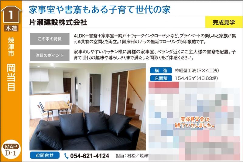 焼津市岡当目 完成見学会「趣味を楽しむ家」