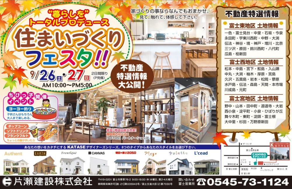 9/26(土)27(日)は富士市厚原KSTYLE「住まいづくりフェスタ」へ!