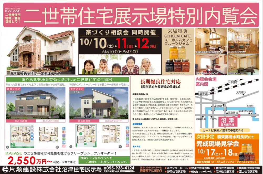 10/10(土)11(日)12(祝)は沼津展示場「二世帯住宅展示場特別内覧会」へ!!!