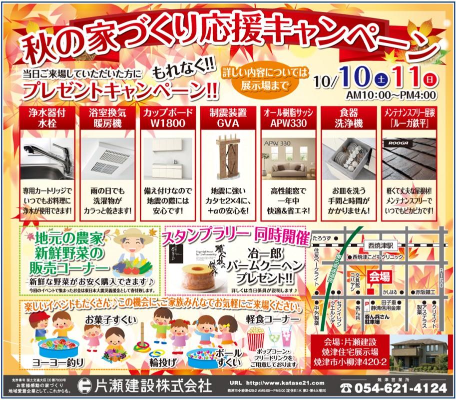 10/10(土)11(日)は「秋の家づくり応援キャンペーン」開催!