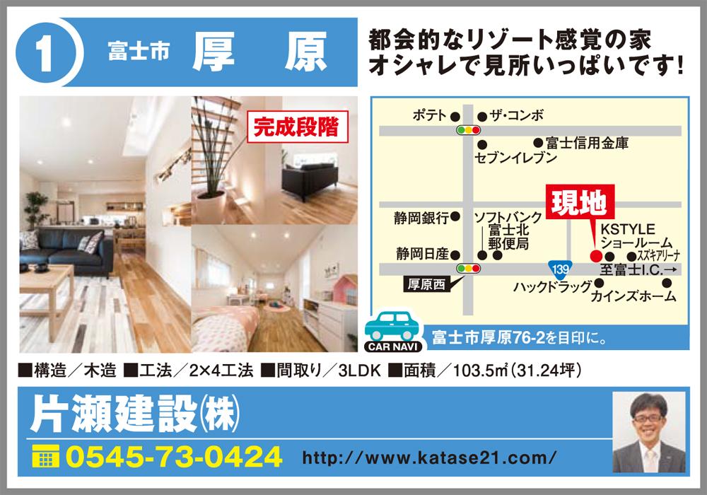 11/7(土)8(日)は富士市厚原「CANVASモデルハウス」へ!(ろうきんスタンプラリー)