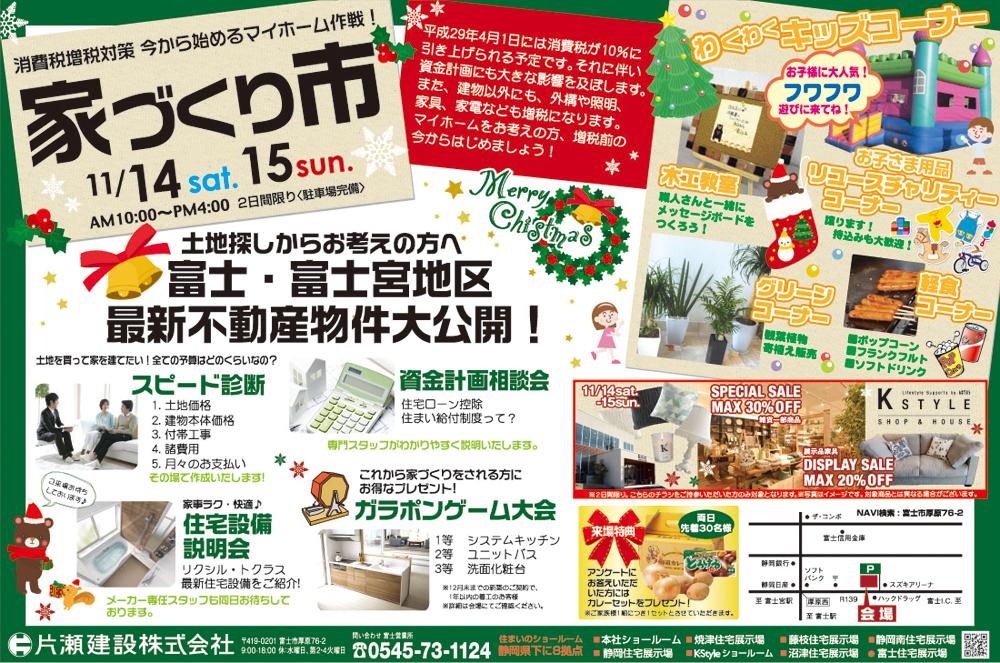11/14(土)15(日)は富士市厚原KSTYLEへ!