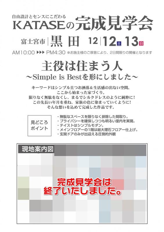 12/12(土)13(日)は富士宮市黒田 完成見学会へ