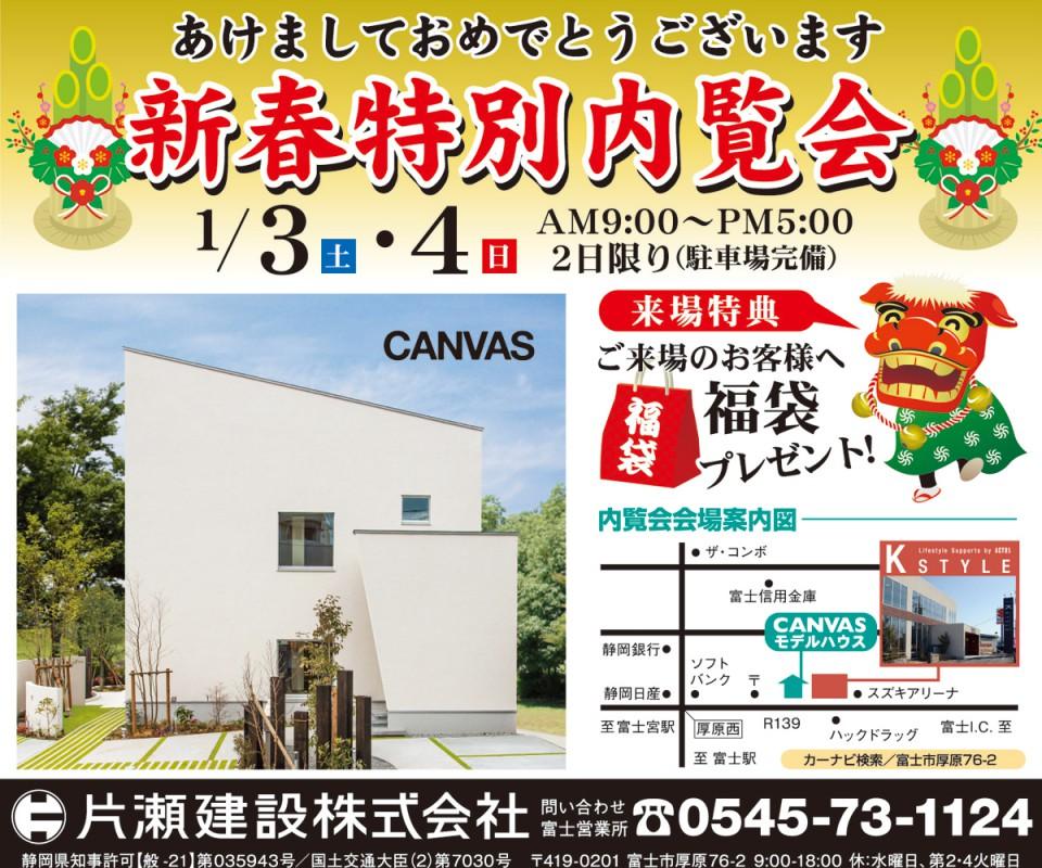 1/3(土)4(日)は富士市厚原『CANVAS』モデルハウス新春特別内覧会