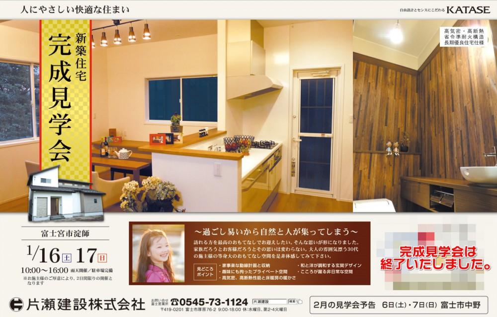 1/16(土)17(日)は富士宮市淀師・完成見学会へ!!