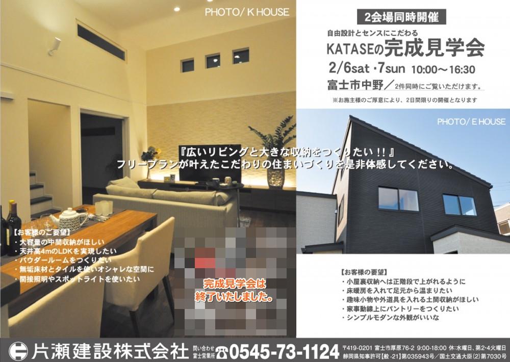 2/6(土)7(日)は【2棟同時開催】富士市中野・完成見学会へ!!