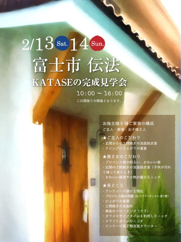 2/13(土)14(日)は「富士市伝法」完成見学会へ♪