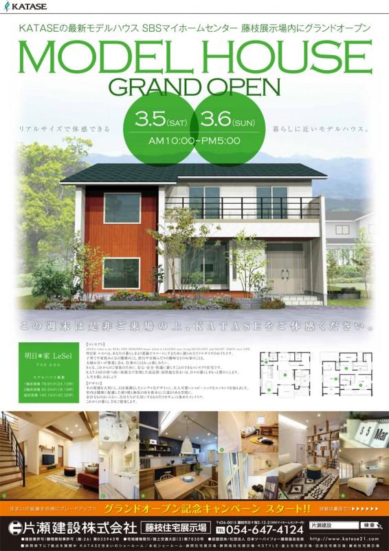 3/5(土)6(日) 藤枝市にKATASEの最新モデルハウスがグランドオープン!!