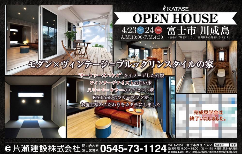 4/23(土)24(日)は富士市川成島「ブルックリンスタイルの家」完成見学会へ!