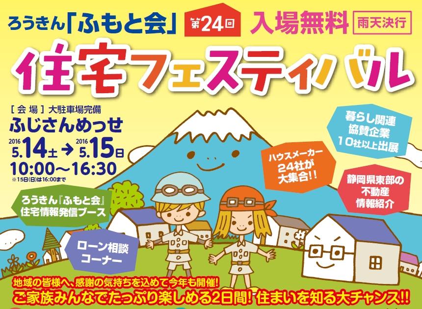5/14(土)15(日)はふじさんめっせで「住宅フェスティバル」に出展!!