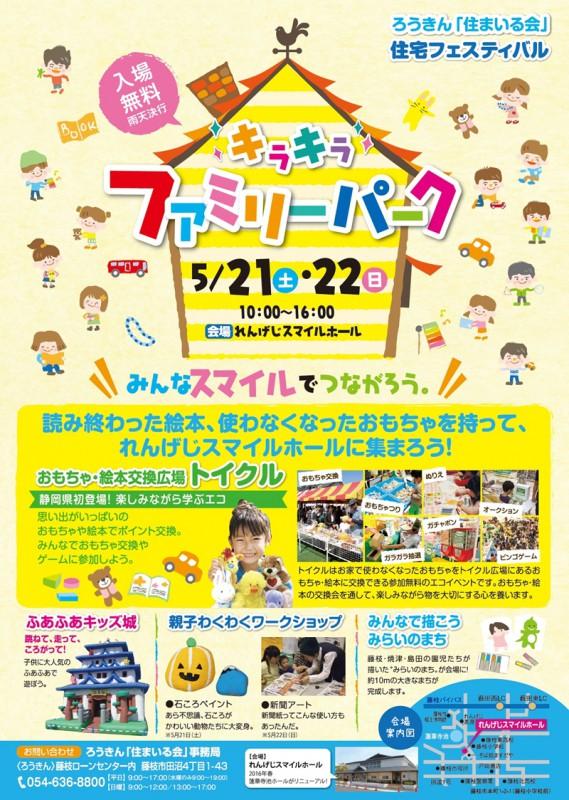 5/21(土)22(日)は ろうきん「住まいる会」住宅フェスティバルに出展!!