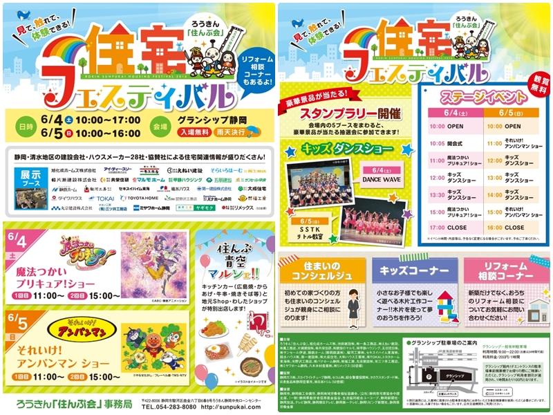6/4(土)5(日)は グランシップにて「住宅フェスティバル」に出展!!