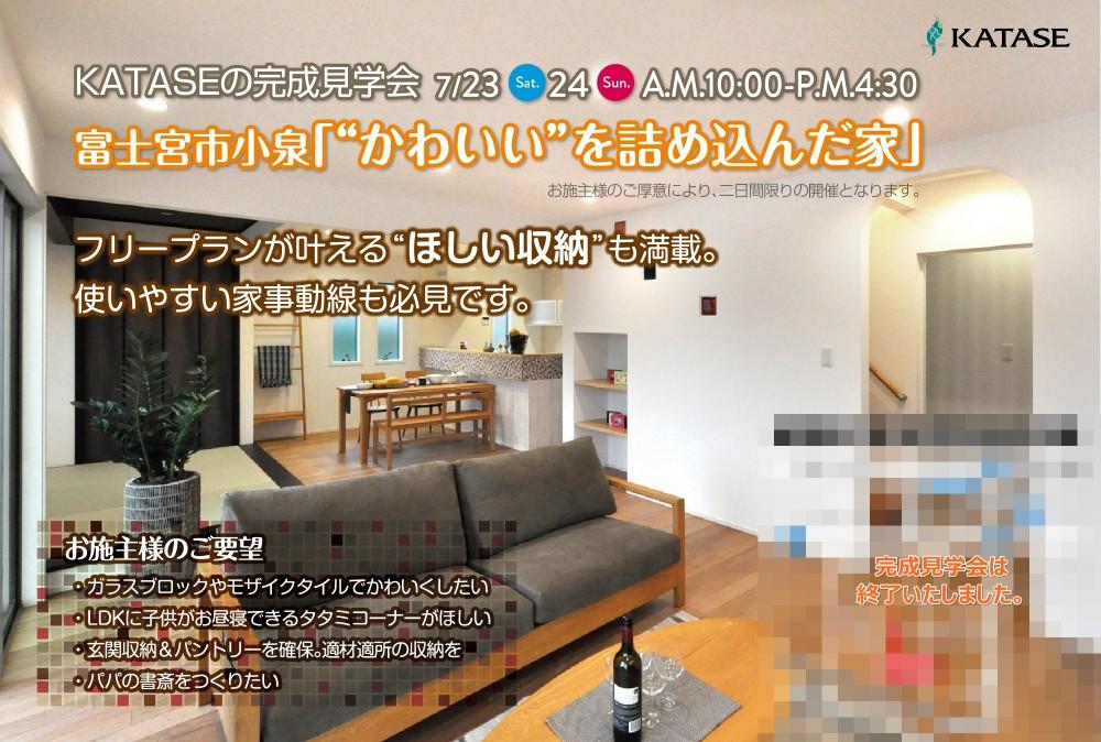 """7/23(土)24(日)は富士宮市小泉完成見学会「""""かわいい""""を詰め込んだ家」へ"""