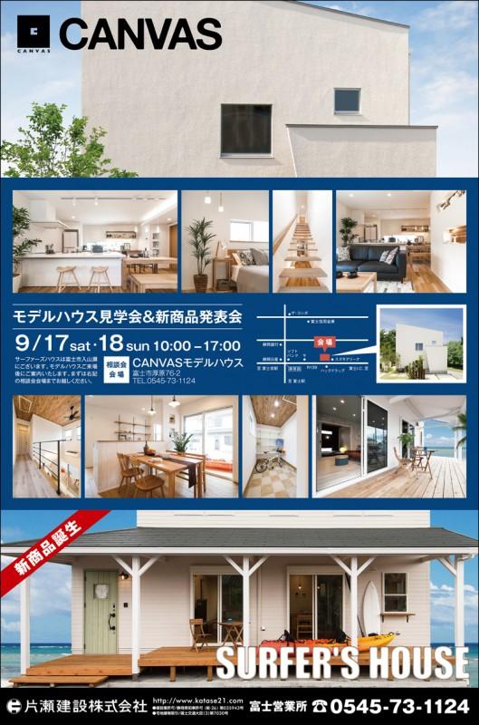 9/17(土)18(日)は富士市厚原「モデルハウス見学会&新商品発表会」へ!!